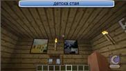 Minecraft - Моята къща