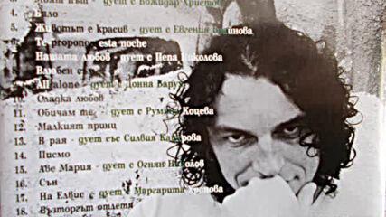 В Рая -деян Неделчев И Силвия Кацарова-2005