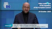 Новините на NOVA (30.10.2020 - 6.30)