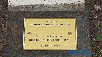 Ритуал за 140 години от Априлското въстание