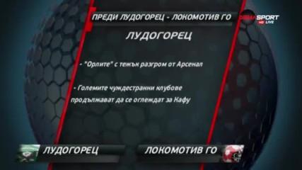 Преди Лудогорец - Локомотив ГО