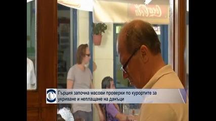 Гърция започва масови проверки по курортите  за неплащане и укриване на данъци