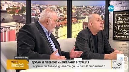 Журналист: Местан е другар с Ердоган