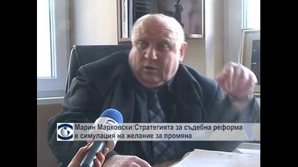 Според адвокат Марковски стратегията за реформа в съдебната система е симулация