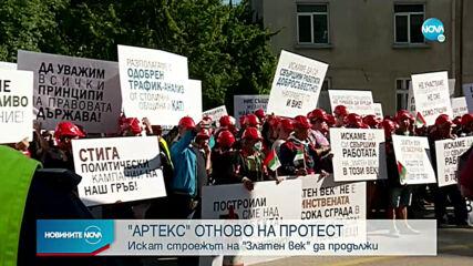 """От """"Артекс"""" отново излизат на протест заради """"Златен век"""""""