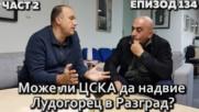 Може ли ЦСКА да надвие Лудогорец в Разград