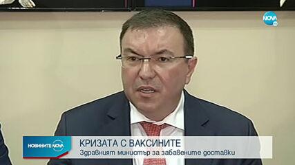 КРИЗАТА С ВАКСИНИТЕ: Здравният министър за забавените доставки