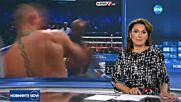 Мейуедър нокаутира Макгрегър и защити честта на бокса