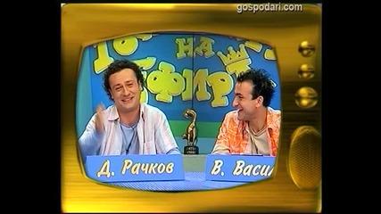 Гсоподари На Ефира 20.06.2004 г. Васил Василев - Зуека и Димитър Рачков - Зад Кaдър