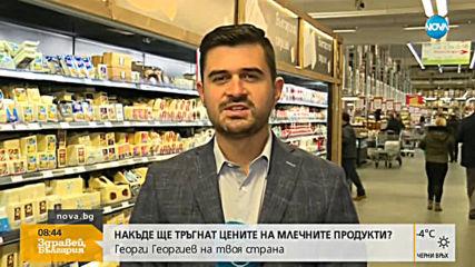 """""""На твоя страна"""": Ще има ли ново шоково поскъпване на млечните продукти?"""