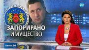 Запорираха имуществото на Иво Прокопиев
