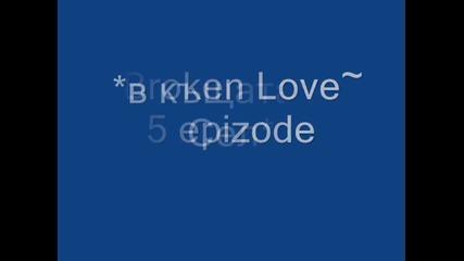 ~broken Love~5 epizode