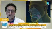 Д-р Аспарух Илиев: Мерките трябваше да се вземат преди седмица или две