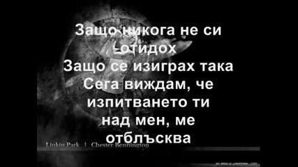 Linkin Park - Pushing Me Away (превод)