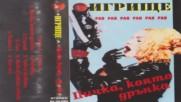 Игрище - Пичка Която Дрънка - 1996 (цял албум)