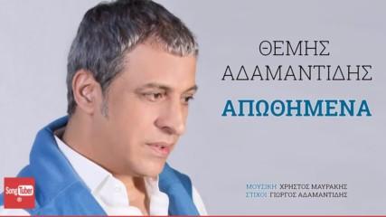 Темис Адамантидис ► Потисната душа