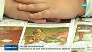 Часове по възпитание влизат в програмата на учениците