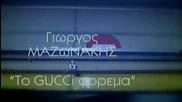 Giorgos Mazonakis - To Gucci Forema
