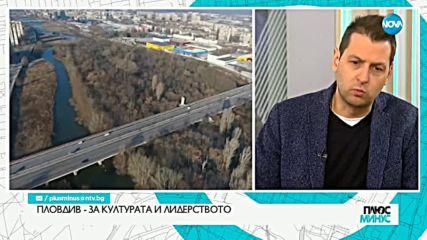 ЕВРОПЕЙСКА СТОЛИЦА НА КУЛТУРАТА: Ще се отрази ли събитието върху имиджа на Пловдив?