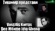 _bg_ Василис Карас - Не говорим на един език,den Milame Idia glosa