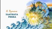 Златната Рибка - ( аудио драматизация по А. Пушкин )