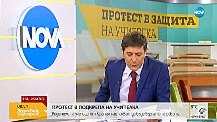 Протест в Казанлък: Родители на деца искат оставката на училищен директор