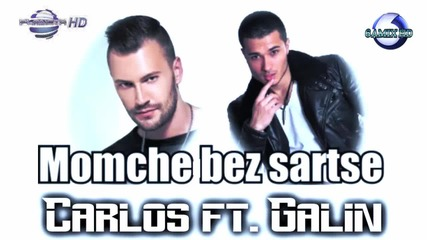 Carlos ft. Galin - Momche bez sartse ( Duet version )