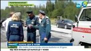 Две страшни катастрофи окървавиха Русия