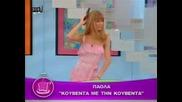 (превод) Paola - Kouvenda me tin Kouvenda