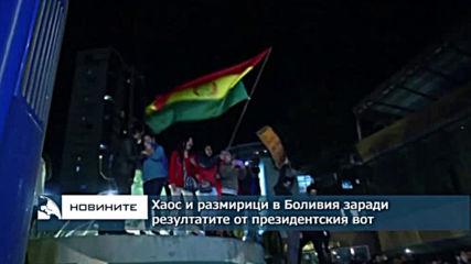 Емисия новини – 07.30ч. 22.10.2019