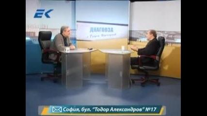 Диагноза и Георги Ифандиев 20.1.2012