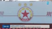 ЦСКА задейства плана за изграждане на нов стадион