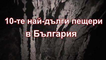 10-те Най-дълги Пещери в България