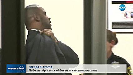 Американският изпълнител Ар Кели остава в затвора