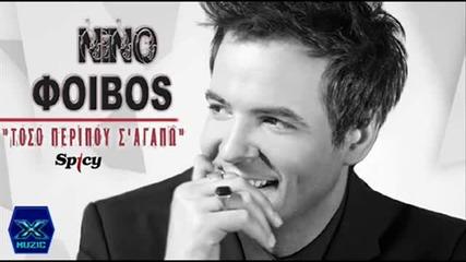 2013 гръцко Горе-долу толкова те обичам - Нино
