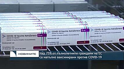 Над 75% от пълнолетните граждани на ЕС са напълно ваксинирани против ковид