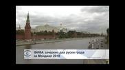 ФИФА зачеркна два руски града за Мондиал 2018