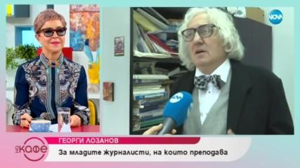 Георги Лозанов за медиите, свободата на словото и цензурата - На кафе (24.01.2019)