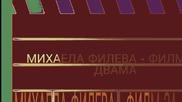 Михаела Филева - Филм за двама (Audio)