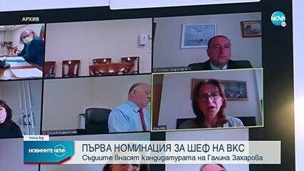 Внасят кандидатурата на Галина Захарова за председател на ВКС