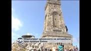 Ограничава се движението през прохода Шипка заради честванията на 136-ата годишнина от Шипченската епопея