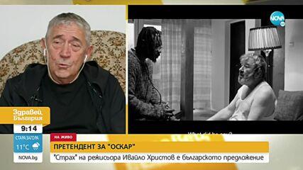 """Филмът """"Страх"""" е българското предложение за """"Оскар"""""""