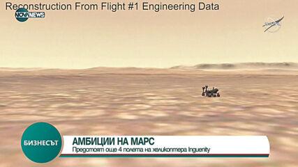 Мини хеликоптерът на Марс с четири полета в следващите седмици