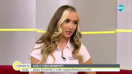 Дара Екимова с нов музикален клип