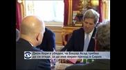 Джон Кери е убеден, че Башар Асад трябва да си отиде