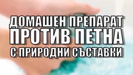Домашен препарат против петна с природни съставки
