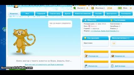 Реален Хак на Jivotno.com