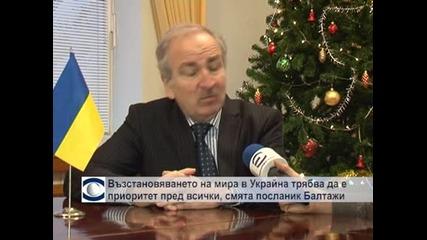 Възстановяването на мира в Украйна трябва да е приоритет пред всички, смята посланик Балтажи