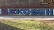 Заляха с червена боя един от новите графити на Герена