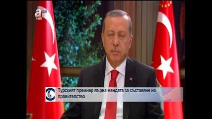 Турският премиер върна мандата за съставяне на правителство